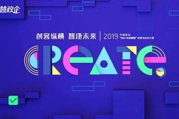 """2019中国移动""""5G+行业智能""""创客马拉松大赛火热开启,欢迎来撩"""