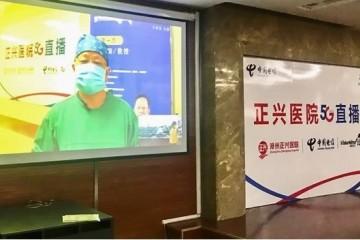 电信5G助力漳州正兴医院初次手术直播圆满成功