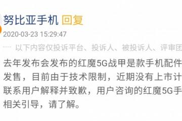 5G网络成言而无信努比亚红魔3游戏手机屡遭投诉
