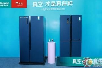 海信发布了两款真空冰箱新品价格让你意想不到