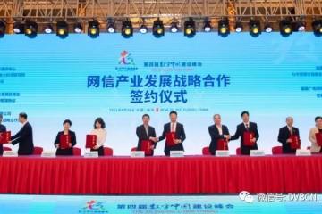 推进5G+8K场景IDC资源互联互通等合作福建广电网络与四川有线奇安信集团签约