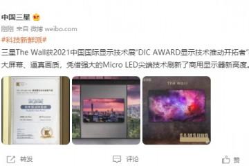 三星TheWall商用显示器获DICAWARD显示技术推动开拓者奖