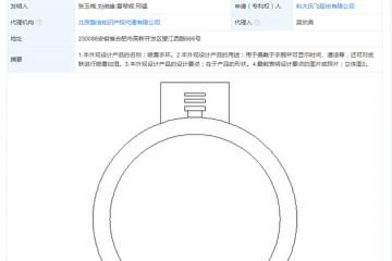 科大讯飞获喷雾手环专利授权可通话亦可对皮肤喷雾加湿